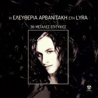 Eleftheria Arvanitaki Sti Lyra (30 Megales Epityhies)