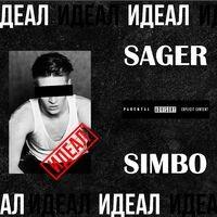Идеал (feat. Simbo)