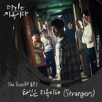 Strangers from hell Pt.1 (Original Television Soundtrack)